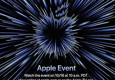 Appleが18日にイベント開催。「M1X」搭載MacBookや新型AirPodsの発表に期待