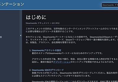 Steamworksのドキュメントは情報の宝庫!Steamで(以外でも?)ゲーム開発する人は必読という話と、オススメページまとめ【Steam】【プロモーション】 - (:3[kanのメモ帳]