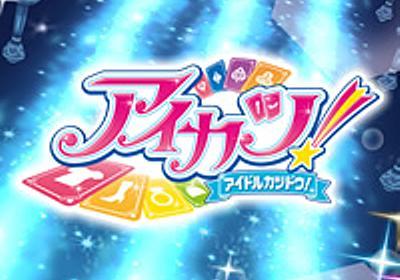「アイカツ8」のメンバーを発表! - 期間限定ステージ   データカードダス アイカツ!