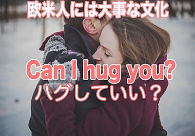 Can I hug you?の意味と使い方を外国人との実際の恋愛トーク例文から学ぶ - フェイスブックで出会った外国人女性に恋をしてしまった41歳バツ2男の実話ブログ【恋愛は最強の英語勉強法】