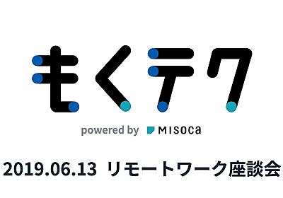【レポート】もくテクpowered by Misoca #1 リモートワーク座談会 に参加してきました #もくテク | DevelopersIO