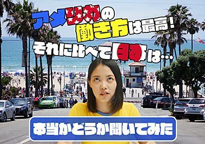 「アメリカの働き方は最高! それに比べて日本は……」本当かどうか聞いてみた - イーアイデムの地元メディア「ジモコロ」