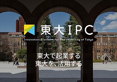 オープンイノベーション推進1号投資事業有限責任組合の設立について—東京大学周辺および日本のイノベーションの発展を目指して— - 東大IPC−東京大学協創プラットフォーム開発株式会社
