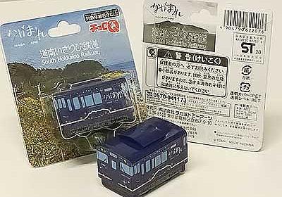 道南いさりび鉄道,「ながまれ号チョロQ」を発売|鉄道ニュース|2020年7月21日掲載|鉄道ファン・railf.jp