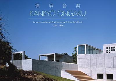 """国内で長らく""""無視""""されていた日本産アンビエント&ニューエイジが、今なぜ世界的に注目されているのか - 音楽ナタリー"""