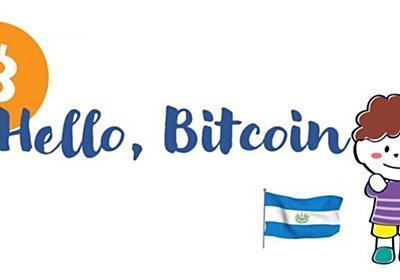 Bitcoinが法定通貨になったエルサルバドルの今(4日後、2021年9月11日時点)|金光碧 / Kanemitsu Midori
