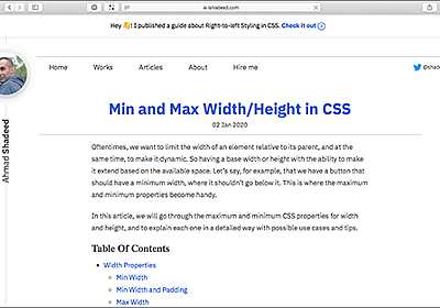CSSの便利なプロパティmin-widthとmax-width、min-heightとmax-heightの効果的な使い方のまとめ | コリス