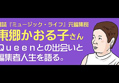 Queenハイレゾ配信記念インタビュー 『ミュージック・ライフ』元編集長 東郷かおる子さんが語る、Queenとの出会いと編集者人生 | | moraトピックス