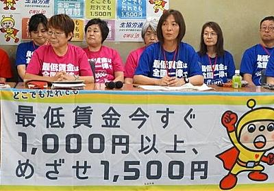 最低賃金「今すぐ1000円以上」「全国一律に」 非正規労働者らアピール - 弁護士ドットコム