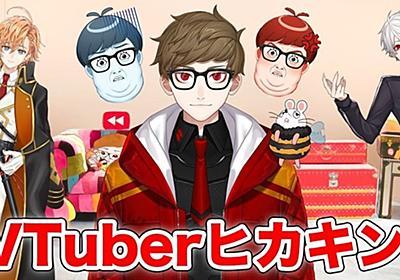 ヒカキンがVTuberに 大先輩の葛葉、渋谷ハルも歓迎「VTuber界隈荒れるぞ」 - KAI-YOU.net