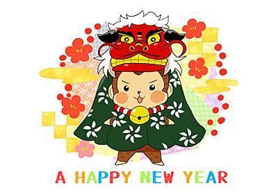【無料】かわいいお猿さん年賀状 獅子舞