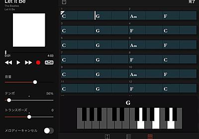 曲のコード進行を簡単表示する「無料」耳コピ 神アプリYAMAHA「Chord Tracker」を試してみた – Digiland (デジランド) 島村楽器のデジタルガジェット情報発信サイト