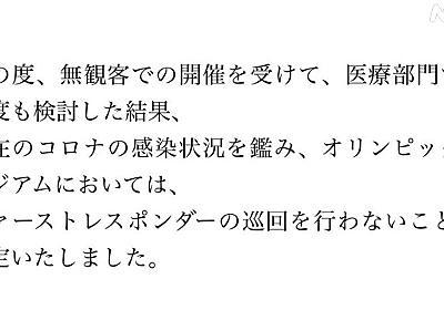 五輪ボランティア 直前の中止連絡で「2週間の予定が白紙に…」 | オリンピック・パラリンピック 大会運営 | NHKニュース