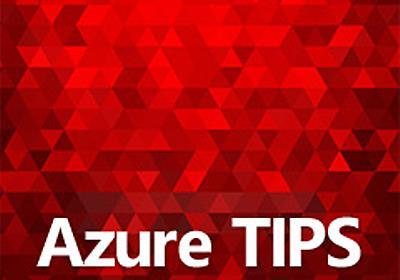 Windows IIS/Azure WebサイトのURL Rewrite機能でURLを書き換える(基本編):Tech TIPS - @IT