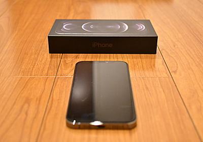 iPhone 12 Pro を購入&楽天モバイルの eSIM を移行 - 元RX-7乗りの適当な日々