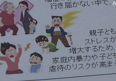 「学校閉鎖は効果乏しく 子どもの心身脅かす」 新型コロナ | NHKニュース