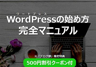WordPressの始め方!初心者もわずか10分で開設できる超簡単な方法【一番お得】   ブログ部