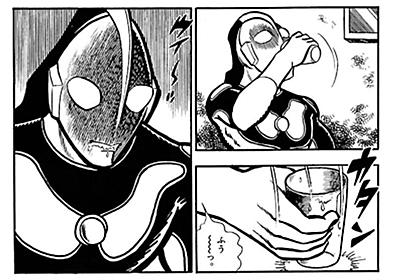 ウルトラマンも酒に溺れる……子供たちに衝撃を与えた伝説のマンガ『ウルトラ兄弟物語』を公開! | 文春オンライン