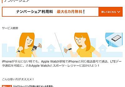 au、スマホと同じ番号が使える「ナンバーシェア」開始 「iPhone×Apple Watch」で利用可能 - ITmedia Mobile