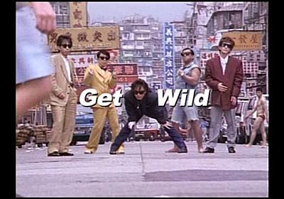ダンディ坂野、スギちゃん、小島よしおが「Get Wild」のMVに紛れ込む(動画あり) - お笑いナタリー