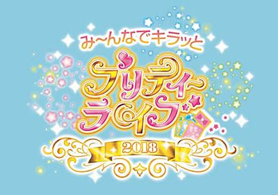 プリティーシリーズ:過去最高規模のライブイベントが12月9日開催 25人のキャスト集結へ - MANTANWEB(まんたんウェブ)