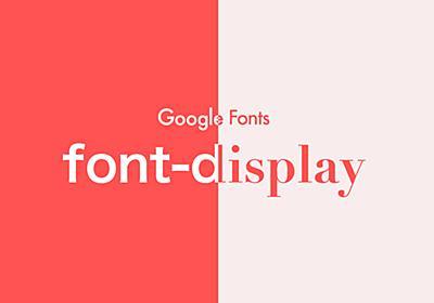 「Google Fonts」にfont-displayを適用する方法 | 東京上野のWeb制作会社LIG