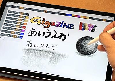 無料でイラストをブラウザ上でサクサク描けるApple Pencil対応お絵描きアプリ「8bitpaint web」レビュー - GIGAZINE