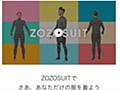 【速報】「ZOZOSUITなくします」前澤社長、衝撃の発言。 | BUSINESS INSIDER JAPAN