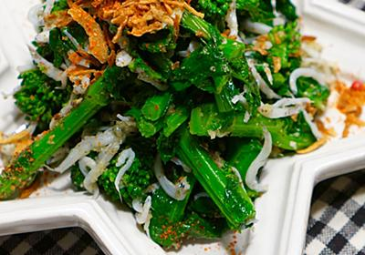 茹でて混ぜるだけ超簡単🎵菜の花としらすの洋風ナムルの旬レシピ - 暮らしニスタ