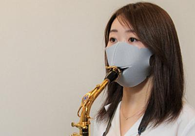 島村楽器、着けたままリコーダーやサックスを吹けるマスク 演奏時以外も着用可能 - ITmedia NEWS