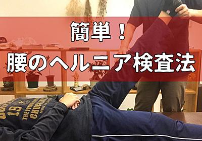 超簡単な腰椎椎間板ヘルニアの検査方法 | 柔 YAWARA|岡崎市の肩こり・腰痛・膝痛専門整体