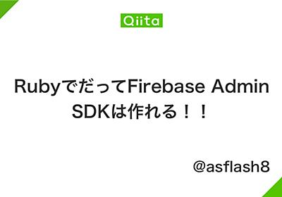 RubyでだってFirebase Admin SDKは作れる!! - Qiita