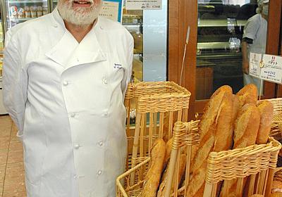 「フランスパンの神様」死去 日本で普及貢献のビゴさん:朝日新聞デジタル
