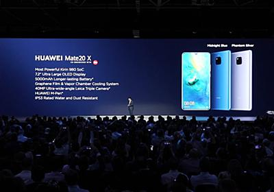 HUAWEI Mate20 Xは7.2インチOLED画面。Kirin 980に5000mAhバッテリなど超重装備 - Engadget 日本版