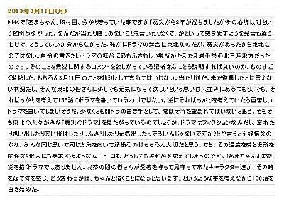 「半分、青い」を直してみた。 〜私は北川悦吏子のドラマが好きだった〜 - きょうもテレビの前