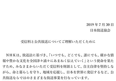 NHKはどうぶっ壊すべきか (1/2) - ITmedia NEWS