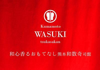 熊本和数奇司館 | 熊本市の和創ホテル【公式】