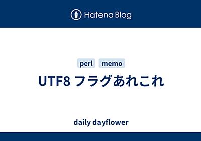 UTF8 フラグあれこれ - daily dayflower