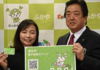 単位は「ネギー」 埼玉・深谷市が電子マネー導入で実験開始 - 毎日新聞