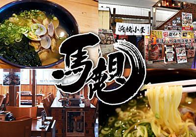 『馬鹿貝』清水魚市場の浜焼居酒屋!〆にあっさりあさりラーメン! - 静岡市観光&グルメブログ『みなと町でも桜は咲くら』