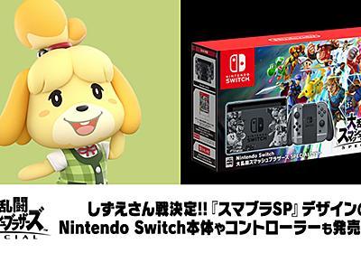 新ファイターしずえさん戦決定!!『スマブラSP』デザインのNintendo Switch本体やコントローラーも発売決定!! | トピックス | Nintendo