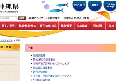 なぜ !? 沖縄平和学習デジタルアーカイブが5年で運営停止 !? - 5千万近くの予算が投じられた未来の世代のためのアーカイブス、担当部署の方は早急に対応してください ! - Battle of Okinawa