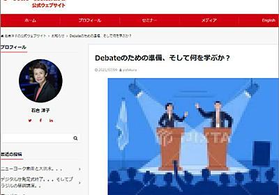 【複数追記】商用画像を無断転載の嵐、「デジタル庁」事務方トップの石倉洋子さん公式サイトがとんでもないことに→著作権侵害を謝罪し閉鎖   Buzzap!