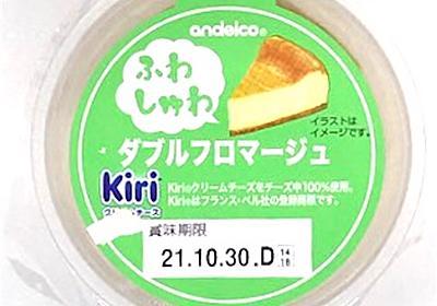 【ローソン:Kiri ダブルフロマージュ】チーズ感が凄い!新作フロマージュを早速実食レビュー!! - 甘党犬のお菓子小屋!!