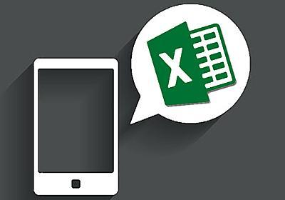 システム屋に騙されるな、Excelで仕事をし続けよ | 日経 xTECH(クロステック)