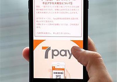 7pay不正容疑者「7、8人の名義使った」 - ITmedia NEWS