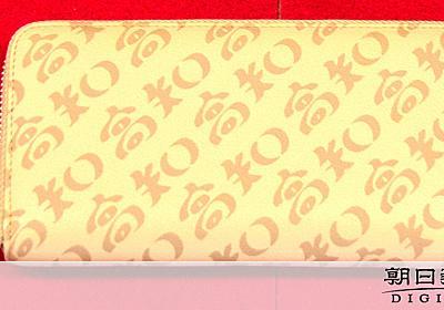 この財布、COACHじゃなくて高知だよ 人気沸騰中:朝日新聞デジタル