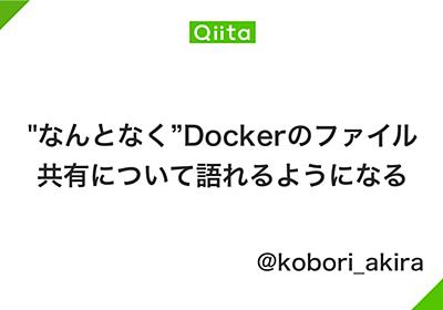 """""""なんとなく""""Dockerのファイル共有について語れるようになる - Qiita"""