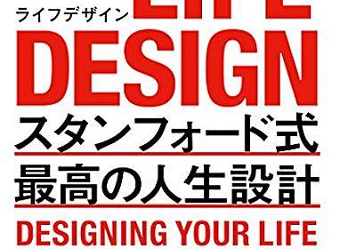『LIFE DESIGN(ライフデザイン)――スタンフォード式 最高の人生設計』 感想・レビュー・試し読み - 読書メーター
