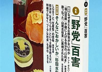 新潮45休刊に「言論で対応すべきだった」 辻田真佐憲氏  - 産経ニュース